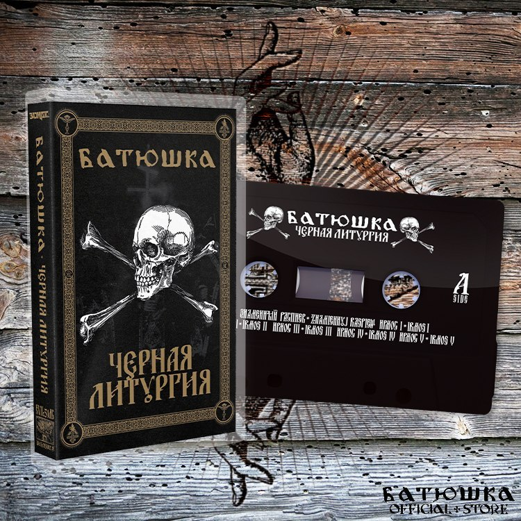 "BATUSHKA -""ЧЕРНАЯ ЛИТУРГИЯ / BLACK LITURGY"" BLACK TAPE (PRE-ORDER)"