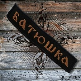 EMBROIDERED BATUSHKA PATCH LOGO
